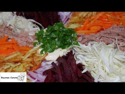 Салаты с мясом Мясные салаты Рецепты салатов с мясом с фото