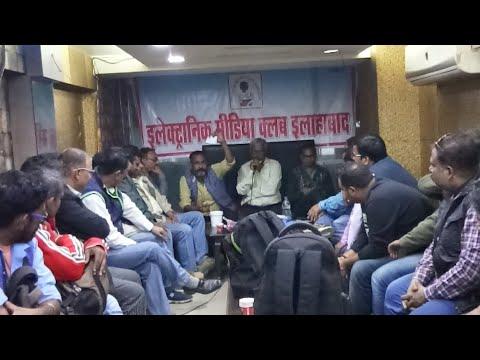 Allahabad Electronic Media Club Chunav Live