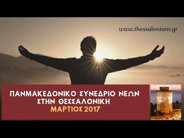 Πανμακεδονικό Συνέδριο Νέων Θεσσαλονίκη Μάρτιος 2017