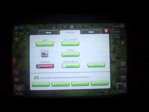 CoC Cant connect fb