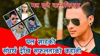 मन छुने वास्तबिकता  | पल शाहको संघर्षको कुरा | Nepali Actor Paul Shah Biography |