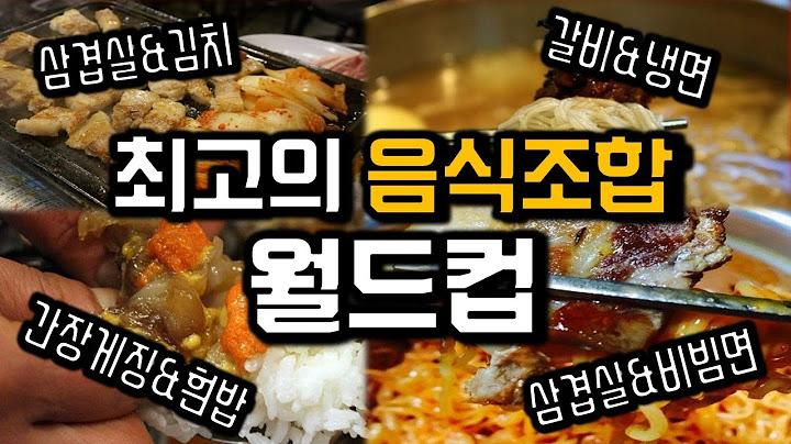 🍔30년 음식 조합 마스터가 하는 최고의 음식 조합 월드컵🍕【컴프야】