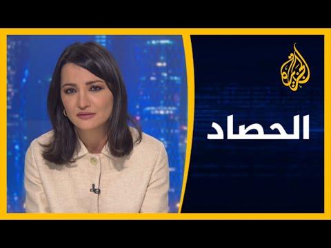 ???? الحصاد - السعودية.. متاعب الاقتصاد تزداد  - 00:58-2020 / 5 / 28