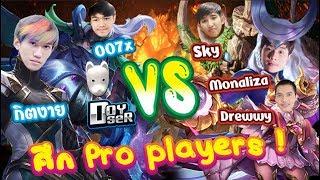 RoV : การต่อสู้ของ Pro player !