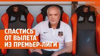 Прямой эфир с главным тренером ФК «Урал» | E1.RU