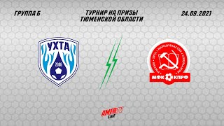 Группа Б. «Ухта» - КПРФ (Москва)
