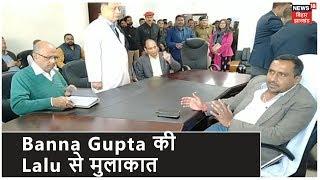 RIMS के औचक निरीक्षण में स्वस्थ्य मंत्री Banna Gupta ने की Lalu Yadav से मुलाकात
