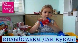 Как сделать кровать для кукол. How to make a baby crib/cot for dolls(мастер класс - кроватка для маленьких кукол рекомендуемое видео : как сделать коляску для кукол how to make..., 2015-11-10T11:37:43.000Z)