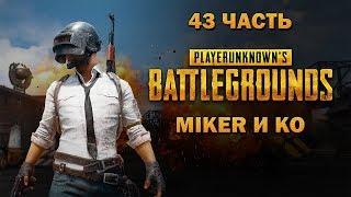 Выживаем в BATTLEGROUNDS с Майкером и Ко 43 часть