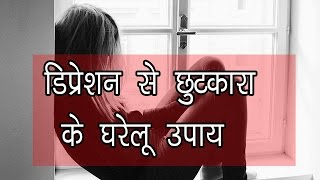डिप्रेशन से बाहर कैसे निकले घरेलू उपाय - Depression se bahar kaise aaye gharelu upay