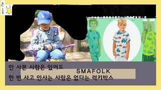 스마포크럭키박스 언박싱/ 김나영아들옷/스웨덴아이옷/아이…
