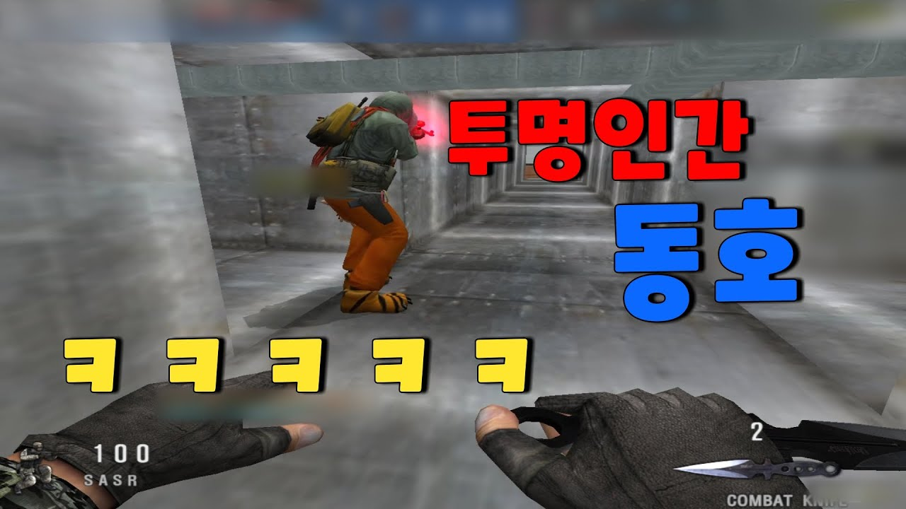 """""""투명인간"""" ㅋㅋㅋㅋㅋㅋㅋㅋㅋ    [스포][스페셜포스][김동호][KimDongHo]"""