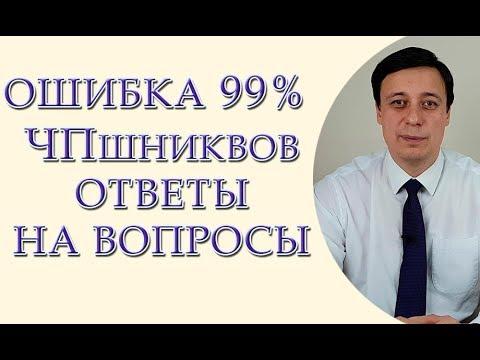 Ошибка 99 процентов предпринимателей, разъяснение закона, консультация юриста, консультация адвоката