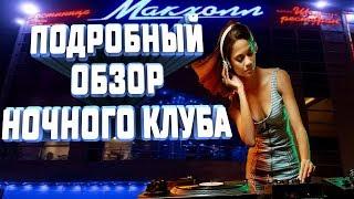Макхолл | Танцевальный Шоу-ресторан | Самара (Обзор)