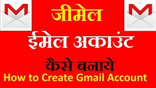How to Create email account in gmail in Hindi