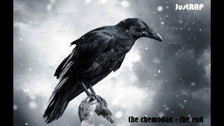 The Chemodan The END 2017 Весь Альбом Full Album