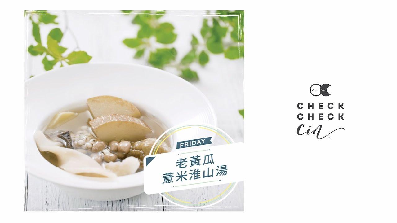 【星期五湯水】老黃瓜薏米淮山湯 - YouTube