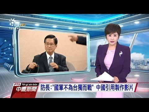 20180530 公視中晝新聞