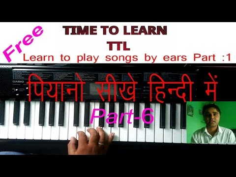 How to Play Piano By Ear For Beginners Hindi part 6 #1 : Teach Yourself Piano