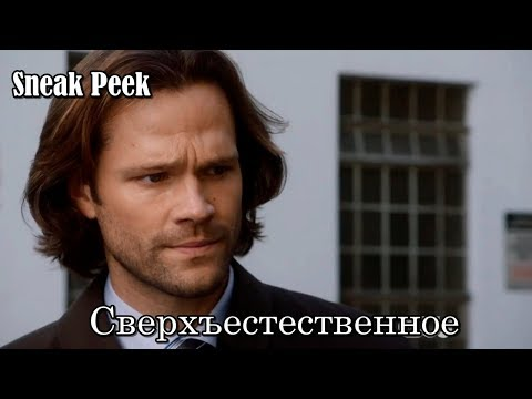 Кадры из фильма Сверхъестественное - 13 сезон 9 серия