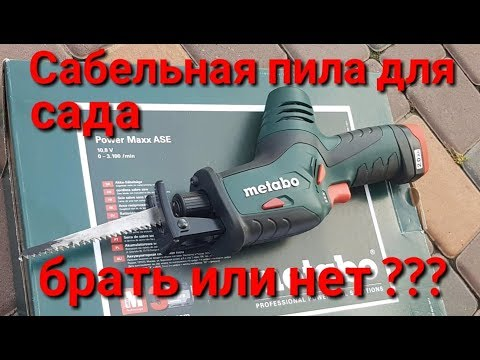 Metabo Power Maxx ASE сабельная пила