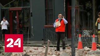 На юге Австралии произошло мощное землетрясение - Россия 24 