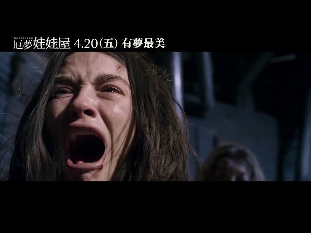 【厄夢娃娃屋】厄夢初醒版  4/20 有夢最美