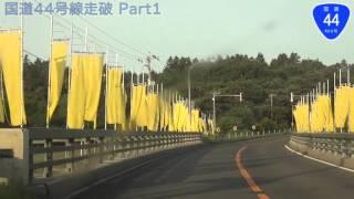 【HD車載動画 国道走破】 国道44号(Part1)  根室市(弥栄町1丁目交差点 )→(厚床2丁目)