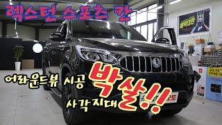 렉스턴스포츠 칸 / 카존 3D어라운드뷰 시즌2 시공