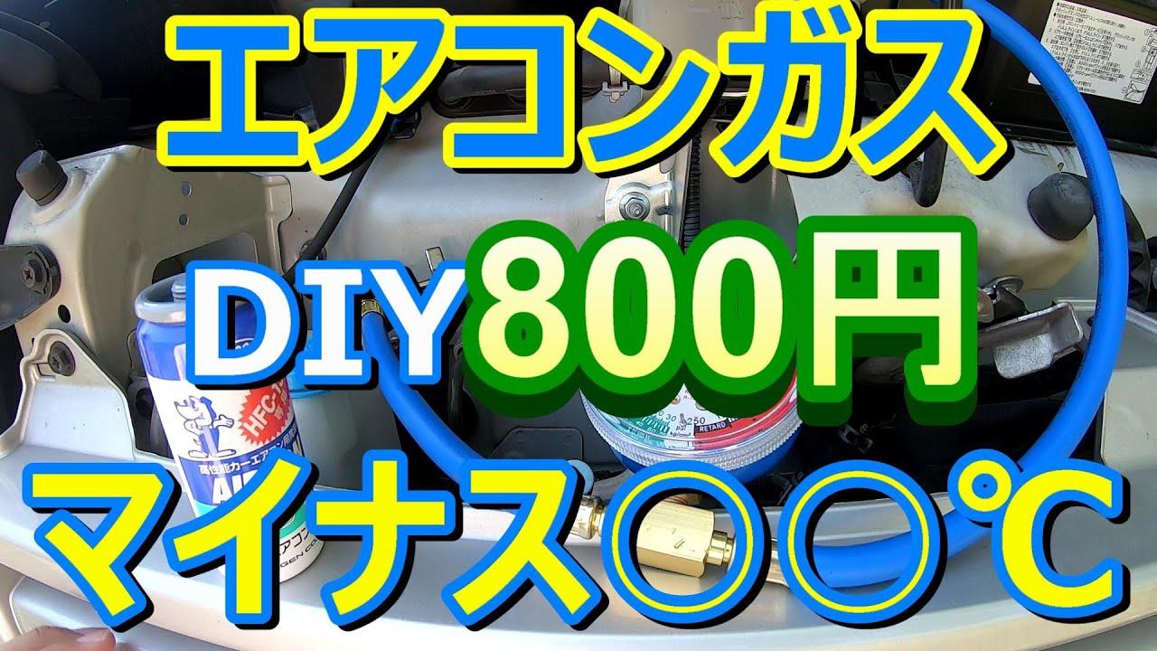 たった800円のエアコン添加剤で○○℃ダウン!!【軽バン快適計画】【DIY】