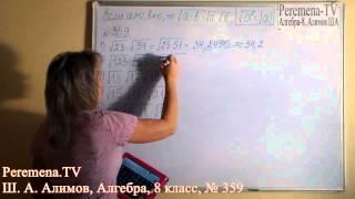 Алгебра Алимов, 8 й класс, задача 359