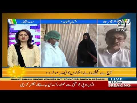 Aaj Pakistan With Sidra Iqbal | 21 September 2020 | Aaj News | AJ1F