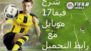 شرح كامل وا مفصل عن لعبه فيفا موبايل 17 |  explained FIFA Mobile 17