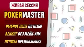 Обзор PokerMaster | Бекинг от Фонда Samurai
