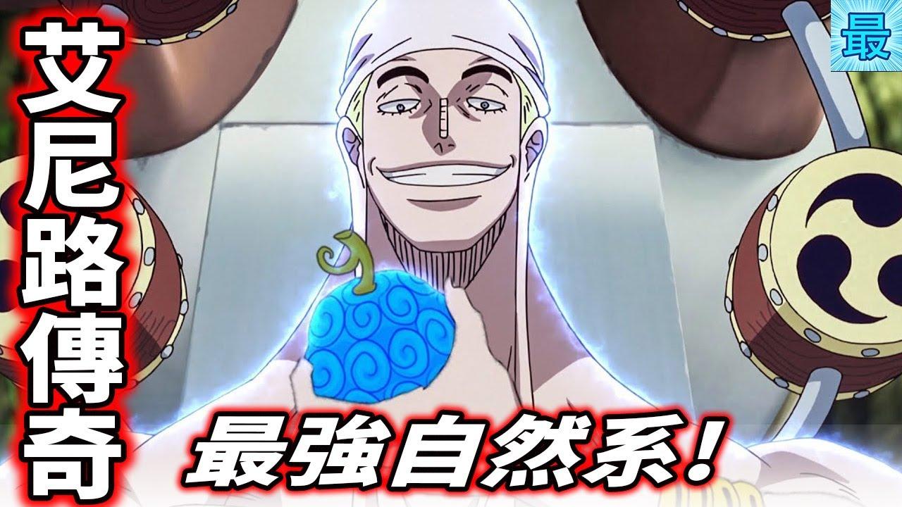 海賊王【艾尼路傳奇】最強自然系!他可能最接近伊姆!