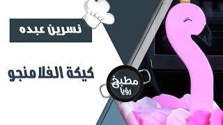 كيكة الفلامنجو - نسرين عبده