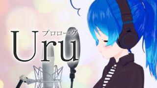 【歌ってみた】プロローグ - Uru / 星乃めあ【オリジナルMV】TBS系火曜ドラマ「中学聖日記」主題歌