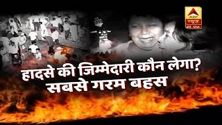 ABP News LIVE | LIVE: Big Debate With #RubikaLiyaquat On #AmritsarTrainAccident | ABP News