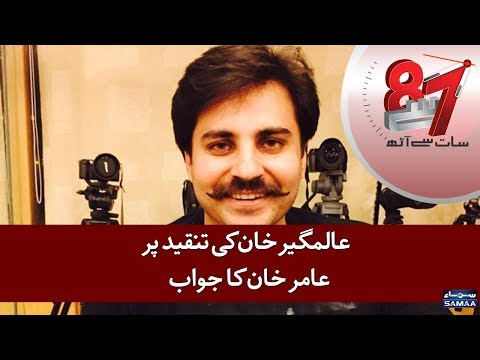 Alamgir khan Ki Tanqeed Per Amir Khan Ka Jawab? | 7 Se 8 | Kiran Naz - SAMAA TV