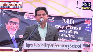 SDM Phoolpur | Health Compaign | Iqra Public School | Annual Function 2018