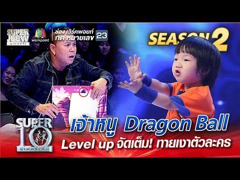 SUPER 10 Season 2 | เจ้าหนู Dragon Ball  Level up จัดเต็ม! ทายเงาตัวละคร