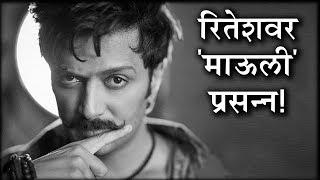 Mauli | रितेशच्या लोकप्रियतेत वाढ! | Ritesh Deshmukh