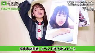 福家書店 http://www.fukuya-shoten.jp/ 平祐奈2018年版カレンダー 発売...