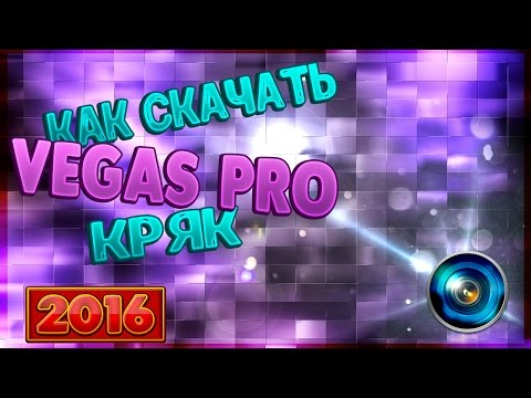 КАК СКАЧАТЬ Sony Vegas Pro 13. 64bit . Windows 7,8,10,xp