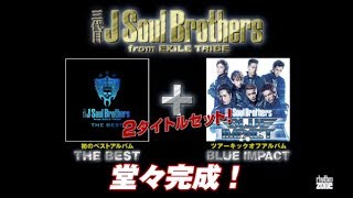 三代目 J Soul Brothers from EXILE TRIBE / THE BEST / BLUE IMPACT