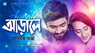 Aarale Moshiur Bappy Mp3 Song Download