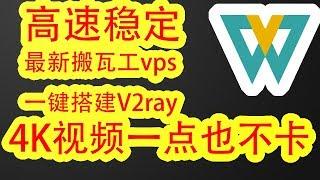 【最新搬瓦工vps翻墙教程】最新搬瓦工vps一键搭建安装v2ray教程,比谷歌云搭建的ss/ssr/v2ray教程还要稳定高速