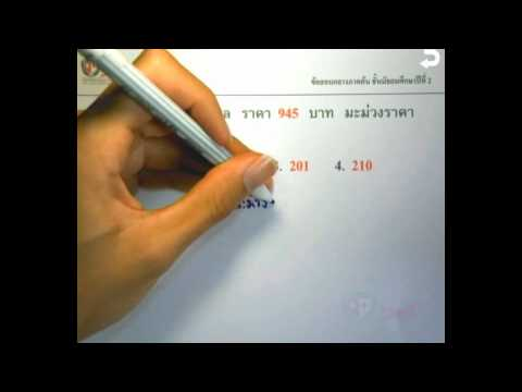 เฉลยข้อสอบคณิตศาสตร์ ม.2(Mid T1) Part 15