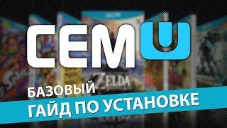 CEMU: Базовий гайд по установці і настройці (1.13)