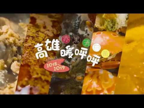 2018-2019 暖冬遊高雄 高雄暖呼呼 開鍋囉!